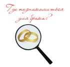 Познакомиться для брака